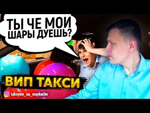 ВИП ТАКСИ / ПАССАЖИР ДУЕТ ШАРЫ В ТАКСИ / МЕРСЕДЕС S класс