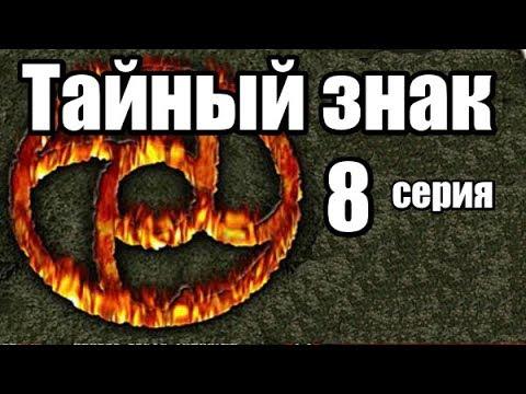 Фильм о Преступной Секте 8 серия из 8  (детектив, боевик, криминальный сериал)