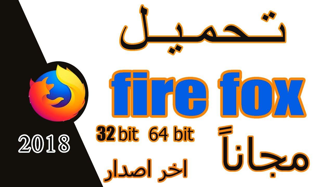 تحميل برنامج فاير فوكس عربي مجانا