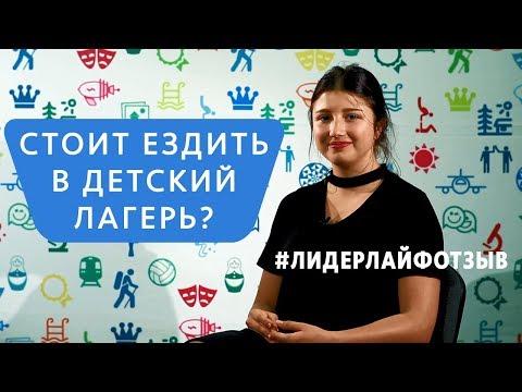 Отзыв о детском лагере Лидер - успешный старт | Лидерлайф