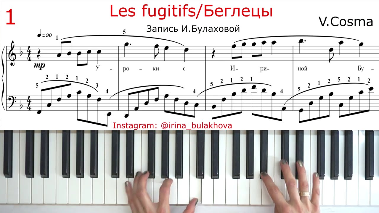 LES FUGITIFS БЕГЛЕЦЫ Cosma Косма piano пианино ФОРТЕПИАНО How to play Sheets Music Theme de Jeanne