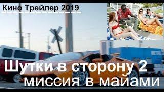 #Шутки в сторону 2: Миссия в Майами — Русский трейлер 2019