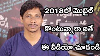 Mobile buying guide 2018 ||Telugu Tech Tuts