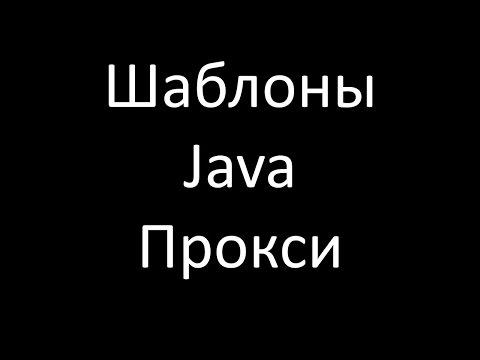 Шаблоны Java. Прокси / Заместитель (Proxy / Surrogate)