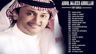 the best of Abdul Majeed Abdullah  ll اجمل اغاني عبد المجيد عبد الله