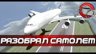 Disassembly 3D - РАЗОБРАЛ САМОЛЕТ