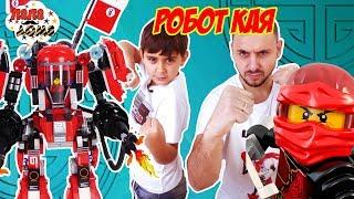Папа Роб и Ярик: сборка #ЛЕГО робота КАЯ! Губка БОБ и друзья спешат на помощь!