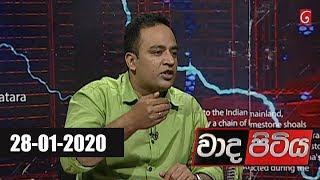 Wada Pitiya | 28th January 2020 Thumbnail