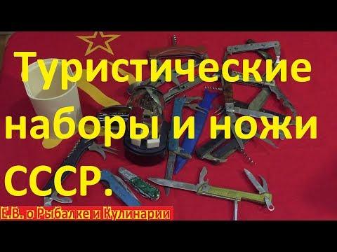 Интересные туристические наборы и ножи СССР.Какие походные наборы и ножи были в СССР.