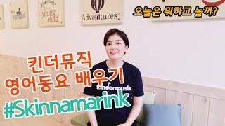 [킨더뮤직 영어동요 배우기] Skinnamarink