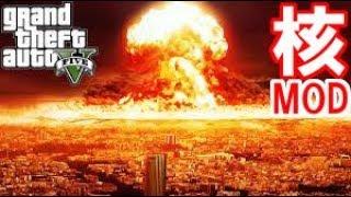 【GTA5】ついに核爆弾MODが登場!超広範囲の爆風