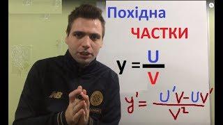 Похідна Частки. Y = U/V