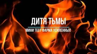 EndlrssWar/ Дитя Тьмы/ (Подвал Демонов/ Вендора)