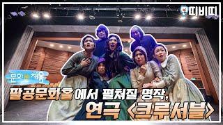 연극 크루서블 [문화로채움]