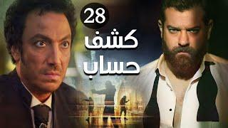 مسلسل كشف حساب | بطولة عمرو يوسف - طارق لطفي | الحلقة 28