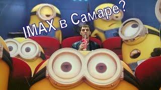 IMAX Самара