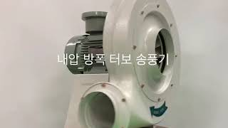 송풍기 제작전문, 내압…