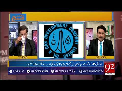Bakhabar Subh - 27 February 2018 - 92NewsHDPlus