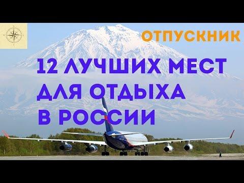 12 лучших мест для отдыха в России (версия канала