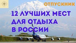 видео Отдых зимой в России куда можно поехать?