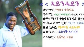 New Ethiopian Traditional Tigrigna  Music - Aynihaden ኣይንሓደን by Mizan tesfay 2016