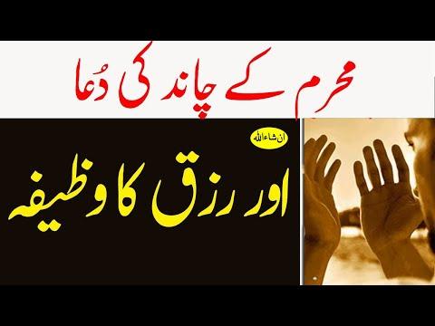 Muharram Ke Chand Ki Dua Or Rizq Ka Wazifa Muharram Ki Fazilat Dolat Ka Amal