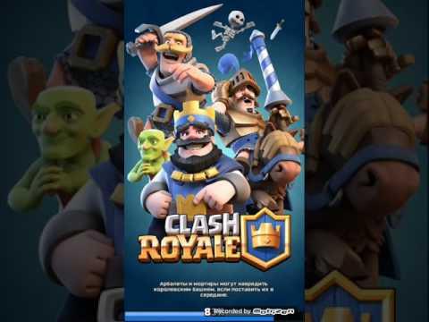 Играем в  игру clash royale  люди против монстров