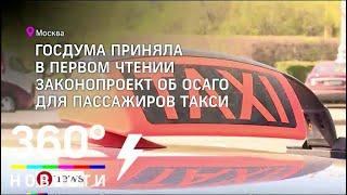 Перевозчики такси должны будут страховать пассажиров во время поездок - ANews