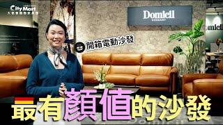 最有顏值的沙發|Domicil 享受高顏值的美 德國DNA時尚進口家具|開箱電動沙發|大都會國際家具館|買家具逛一家就夠