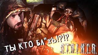 ЛЮТЫЕ ЗАРУБЫ НА ГРАНИЦЕ #4 ► S.T.A.L.K.E.R.: Тень Чернобыля ► МАКСИМАЛЬНАЯ СЛОЖНОСТЬ