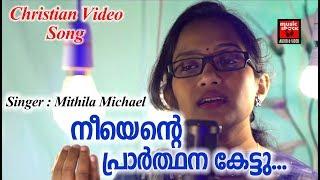 Nee ente prarthana kettu # Christian Deovotional Songs Malayalam 2018 # Christian Video Song