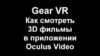 Смотреть 3D фильм в Oculus Video для Gear VR