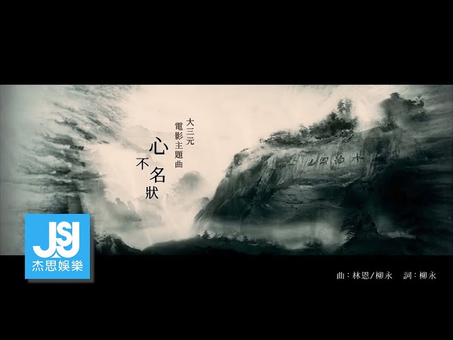 Ella 陳嘉樺 feat.張軒睿 《心不名狀》〔電影《大三元》主題曲〕Official Music Video