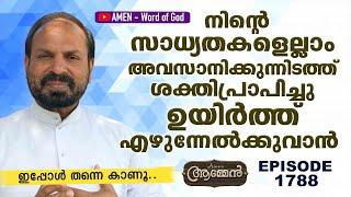 HEBREWS 11: 11- 12 | Amen- Word oḟ God | Sept 22, 2020 | Episode- 1788 | Fr Shaji Thumpechirayil
