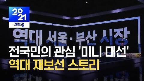 역대 광역단체장 재보선 스토리 / KBS 2021.04.07.