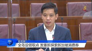 【国会】陈圣辉:全岛设领取点 发重新探索新加坡消费券 - YouTube