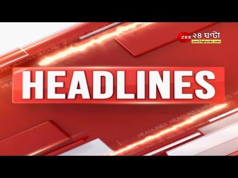 #MorningHeadlines : সকালের গুরুত্বপূর্ণ খবর শিরোনামে এক নজরে | Latest News | Zee 24 Ghanta Headlines