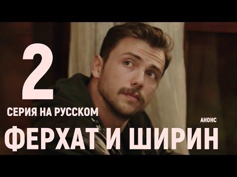 Ферхат и Ширин 2 серия анонс (турецкий сериал на русском) дата выхода