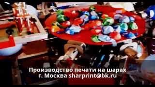 Печать на шарах 1+1 (Print balloon to sade 1+1)(, 2014-06-07T19:49:02.000Z)