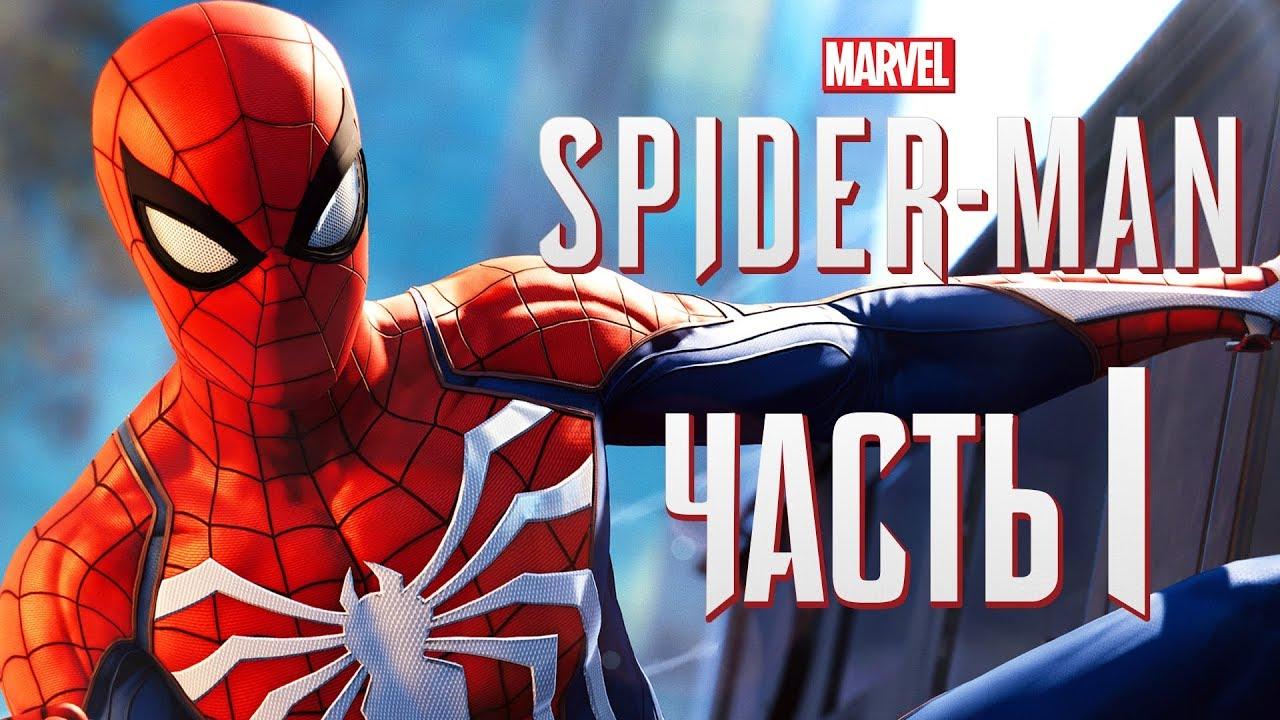 Игра человек паук новый играть онлайн бешеная гонка смотреть онлайн фильм