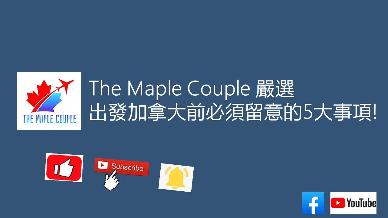 The Maple Couple 嚴選出發加拿大前需留意5大事項!