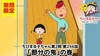 ちびまる子ちゃん アニメ 第2期 256話『節分の鬼』の巻