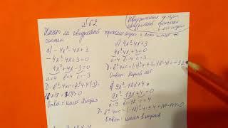 62 Алгебра 9 класс. Имеет ли Квадратный трехчлен корни и если имеет то сколько