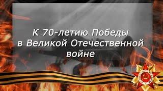 К 70-летию Победы в Великой Отечественной войне - фильм ''Остался в сердце вечный след войны...''
