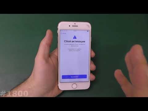 Сбой активации IPhone. Для активации IPhone требуется обновление (Часть 1)