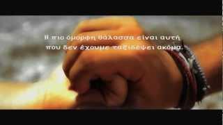 STAND BY YOURSIDE - Gizem Denizci-Nikos Mavrakis-Giannis Hatzigeorgiou