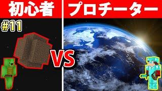 世界一のエイリアンが地球に来る【初心者vsプロチーター 第11話】【マイクラ】