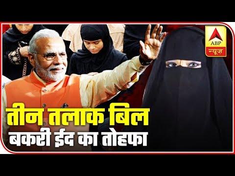 muslim-women-in-jaipur-call-passage-of-triple-talaq-bill-a-pre--bakrid-gift- -abp-news