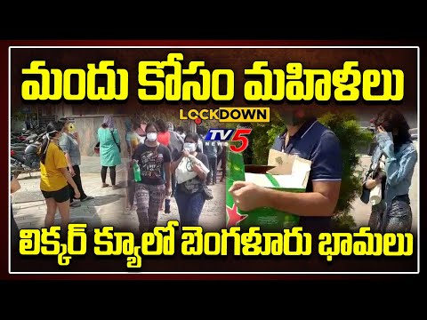 Bangalore Girls in Liquor Que After LockDown | Women Rush at Wine Shops   | TV5 News