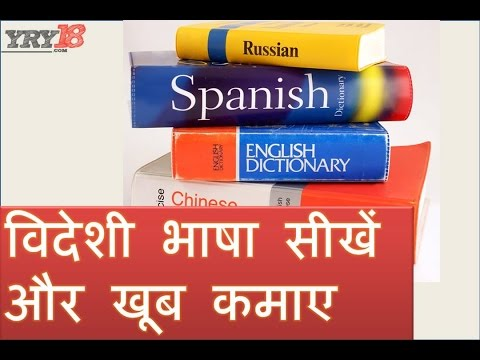 Career Options For Foreign Language Experts | How To Make Money | YRY18.COM | Today Hot in News
